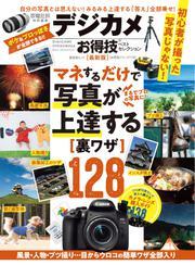晋遊舎ムック お得技シリーズ178 デジカメお得技ベストセレクション 最新版