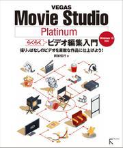 VEGAS Movie Studio Platinum らくらくビデオ編集入門