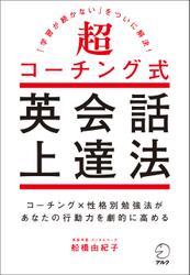 超コーチング式英会話上達法~「学習が続かない」をついに解決!