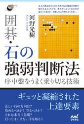 囲碁・石の強弱判断法 ~序中盤をうまく乗り切る技術~