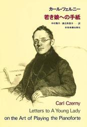 カール・ツェルニー 若き娘への手紙
