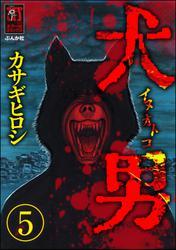犬男(分冊版)