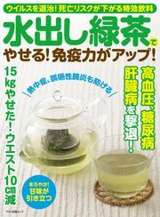 水出し緑茶でやせる!免疫力がアップ!