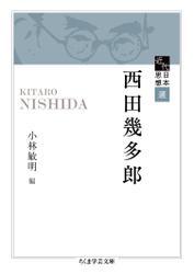 近代日本思想選 西田幾多郎