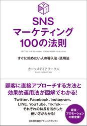 SNSマーケティング100の法則