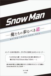 Snow Man ―俺たちの歩むべき道―