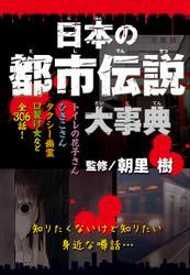 日本の都市伝説大事典