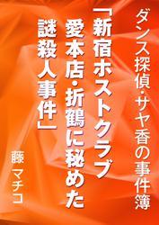 新宿ホストクラブ愛本店・折鶴に秘めた謎殺人事件