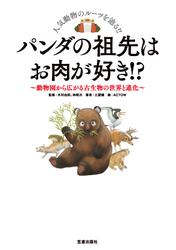 パンダの祖先はお肉が好き! ?-動物園から広がる古生物の世界と進化-