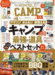 晋遊舎ムック MONOQLO CAMP DX