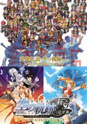 英雄伝説 空の軌跡FC&SC スペシャルコレクションブック