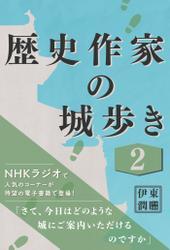 歴史作家の城歩き 2 【熊本城 / 江戸城 / 名古屋城】