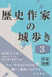 歴史作家の城歩き 3 【津久井城 / 小田原城 / 新井城】
