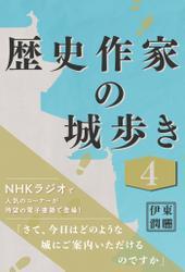 歴史作家の城歩き 4 【小谷城 / 一乗谷朝倉館 / 玄蕃尾城】