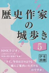 歴史作家の城歩き 5 【岩村城 / 大島城 / 高遠城】