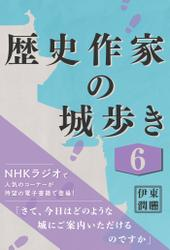 歴史作家の城歩き 6 【名胡桃城 / 上田城 / 沼田城】