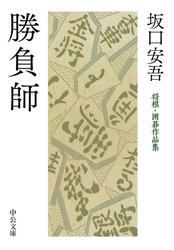 勝負師 将棋・囲碁作品集