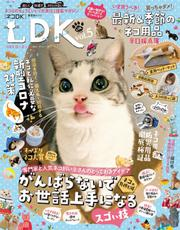 晋遊舎ムック ネコDK vol.5