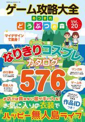 100%ムックシリーズ ゲーム攻略大全 Vol.20