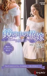 鏡の中の花嫁【ハーレクイン・プレゼンツ作家シリーズ別冊版】