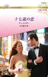 十七歳の恋【ハーレクイン・ロマンス版】