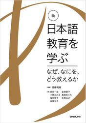 新・日本語教育を学ぶ -なぜ、なにを、どう教えるか-