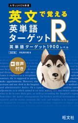英文で覚える 英単語ターゲットR 英単語ターゲット1900レベル 改訂版(音声DL付)