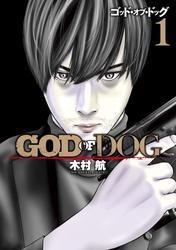 【期間限定 試し読み増量版】GOD OF DOG