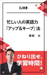 忙しい人の英語力「アップ&キープ」法 ひねり出せ、学習時間!