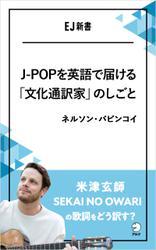 J-POPを英語で届ける「文化通訳家」のしごと 米津玄師、SEKAI NO OWARIの歌詞をどう訳す?