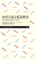 10代と語る英語教育