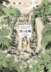 ぼっち旅 ~人見知りマンガ家のときめき絶景スケッチ~