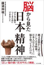 脳から見た日本精神 ボケない脳をつくるためにできること