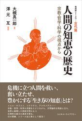人間の知恵の歴史 宗教・哲学・科学の視点から(復刻版シリーズ(1)古代篇)