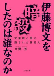 伊藤博文を暗殺したのは誰なのか 安重根と闇に隠された真犯人