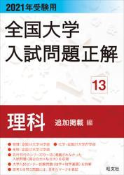 2021年受験用 全国大学入試問題正解 理科(追加掲載編)