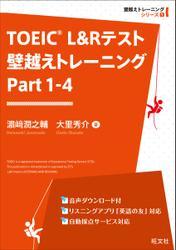 TOEIC L&Rテスト 壁越えトレーニング Part 1-4(音声DL付)