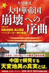大中華帝国崩壊への序曲 ―中国の女神 洞庭湖娘娘、泰山娘娘/アフリカのズールー神の霊言―