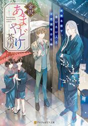 金沢あまやどり茶房 雨降る街で、会いたい人と不思議なひと時
