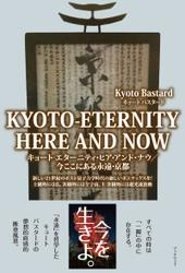 KYOTO-ETERNITY HERE AND NOW