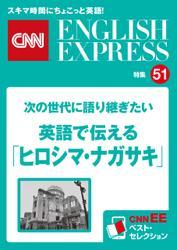 [音声DL付き]次の世代に語り継ぎたい 英語で伝える「ヒロシマ・ナガサキ」(CNNEE ベスト・セレクション 特集51)