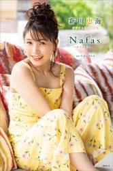 新田恵海 デジタル限定写真集 Nafas~ナファス~