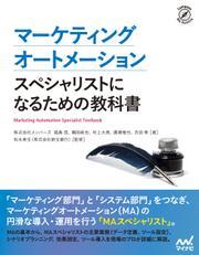 マーケティングオートメーション スペシャリストになるための教科書