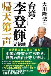 台湾・李登輝元総統 帰天第一声