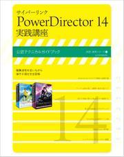 サイバーリンク PowerDirector 14 実践講座