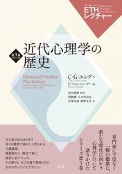 ETHレクチャー 第1巻 1933-1934 近代心理学の歴史