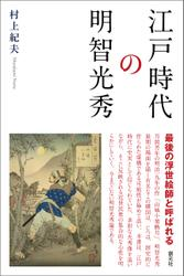 江戸時代の明智光秀