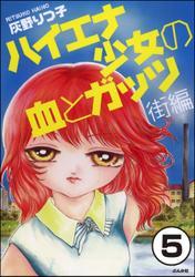 ハイエナ少女の血とガッツ 街編(分冊版)