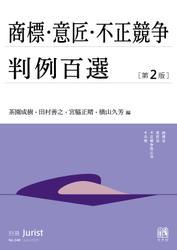 商標・意匠・不正競争判例百選(第2版)