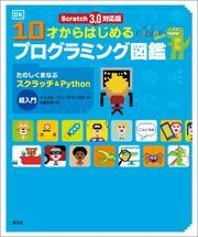 Scratch 3.0対応版 10才からはじめるプログラミング図鑑 たのしくまなぶスクラッチ&Python超入門